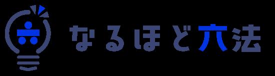 なるほど六法 - 恵比寿の弁護士法人鈴木総合法律事務所が運営する法律情報・相談サイト