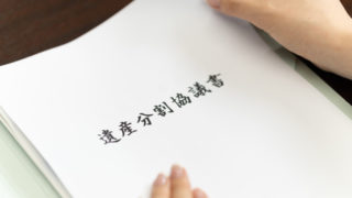 遺産分割協議書の作成方法と使い方