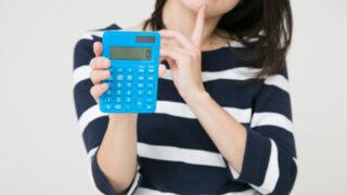 債務整理の費用まとめ ~少ない負担で借金を軽くしたい方へ~