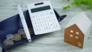持ち家を残して借金減額!個人再生の住宅ローン特則の適用条件